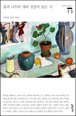 도서 이미지 - 꽃과 나무와 새와 짐승이 있는 시