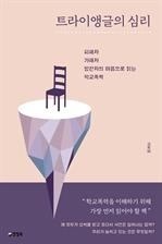 도서 이미지 - 트라이앵글의 심리
