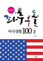 도서 이미지 - 김 교수의 좌충우돌 미국생활 100