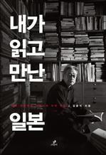 도서 이미지 - 내가 읽고 만난 일본