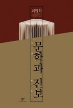 도서 이미지 - 문학과 진보