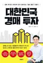 도서 이미지 - 대한민국 경매 투자