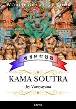 도서 이미지 - 카마수트라 (Kama soutra) - 고품격 프랑스어 번역판