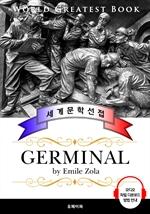 도서 이미지 - 제르미날 (Germinal) - 고품격 시청각 프랑스어판