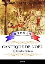 도서 이미지 - 크리스마스 캐럴 (Cantique de Noel) - 고품격 프랑스어 번역판