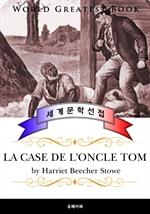 도서 이미지 - 톰 아저씨의 오두막(La case de l'oncle Tom) - 고품격 프랑스어 번역판