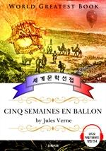 도서 이미지 - 기구를 타고 5주일(Cinq Semaines En Ballon) - 고품격 시청각 프랑스어판