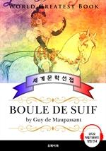 도서 이미지 - 비곗덩어리 (Boule de suif) - 고품격 시청각 프랑스어판