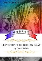 도서 이미지 - 도리언 그레이의 초상 (Le portrait de Dorian Gray) - 고품격 프랑스어 번역판