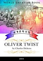 도서 이미지 - 올리버 트위스트 (Oliver Twist) - 고품격 프랑스어 번역판