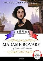 도서 이미지 - 마담 보바리 (Madame Bovary) - 고품격 시청각 프랑스어판