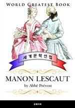 도서 이미지 - 마농레스코 (Manon Lescaut) - 고품격 프랑스어판