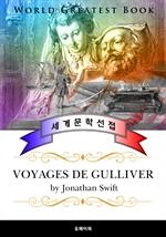 도서 이미지 - 걸리버 여행기 (voyages de Gulliver) - 고품격 프랑스어 번역판