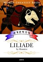 도서 이미지 - 일리아드 (Iliade) - 고품격 프랑스어 번역판