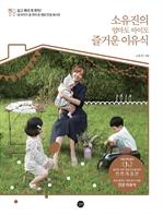 도서 이미지 - 소유진의 엄마도 아이도 즐거운 이유식 (전면개정판)