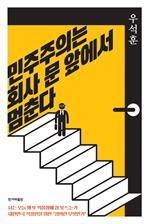 도서 이미지 - 민주주의는 회사 문 앞에서 멈춘다