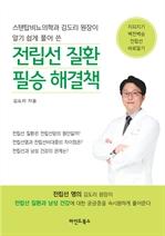 도서 이미지 - 전립선 질환 필승 해결책