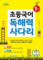 도서 이미지 - 초등국어 독해력 사다리 1단계