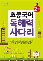 도서 이미지 - 초등국어 독해력 사다리 2단계