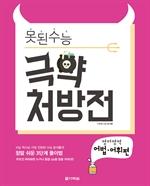 도서 이미지 - 못된 수능 극약 처방전 영어영역 어법어휘편