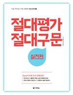 도서 이미지 - 절대평가 절대구문 실전편