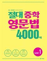 도서 이미지 - 절대 중학 영문법 4000제 Level 1
