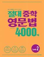 도서 이미지 - 절대 중학 영문법 4000제 Level 2