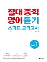 도서 이미지 - 절대 중학 영어 듣기 스피드 모의고사 Level 1