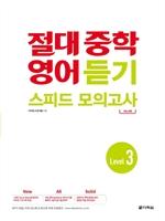 도서 이미지 - 절대 중학 영어 듣기 스피드 모의고사 Level 3