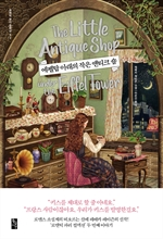 도서 이미지 - 에펠탑 아래의 작은 앤티크 숍 (로맨틱 파리 컬렉션 #2)