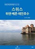 도서 이미지 - 세계건축문화여행 Photo100 - 스위스 뮈렌, 베른, 레만호수