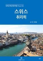 도서 이미지 - 세계건축문화여행 Photo100 - 스위스 취리히