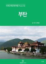 도서 이미지 - 세계건축문화여행 Photo100 - 부탄