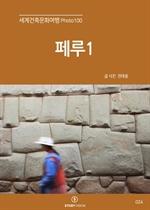 도서 이미지 - 세계건축문화여행 Photo100 - 페루1 (라마, 이카, 나스카, 와키치나, 라퀴치)