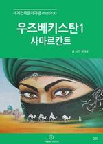 도서 이미지 - 세계건축문화여행 Photo100 - 우즈베키스탄 1 (사마르칸트)