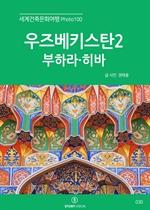도서 이미지 - 세계건축문화여행 Photo100 - 우즈베키스탄 2 (부하라, 히바)