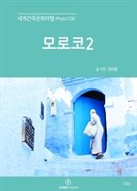 도서 이미지 - 세계건축문화여행 Photo100 - 모르코 2