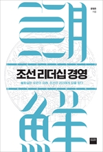 도서 이미지 - 조선 리더십 경영