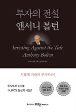 도서 이미지 - 투자의 전설 앤서니 볼턴 (개정판)