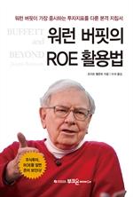 도서 이미지 - 워런 버핏의 ROE 활용법