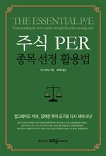 도서 이미지 - 주식 PER 종목 선정 활용법