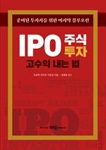 도서 이미지 - IPO 주식투자