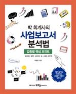 도서 이미지 - 박 회계사의 사업보고서 분석법