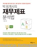 도서 이미지 - 박 회계사의 재무제표 분석법
