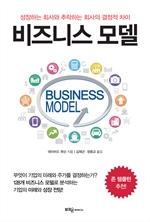 도서 이미지 - 비즈니스 모델