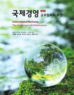 도서 이미지 - 국제경영 (제8판)
