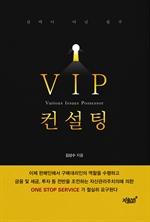 도서 이미지 - VIP컨설팅