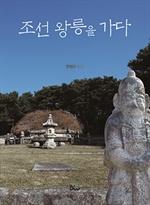도서 이미지 - 조선왕릉을가다