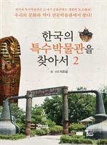 도서 이미지 - 한국의 특수박물관을 찾아서 2