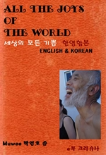 도서 이미지 - All the joys of the world